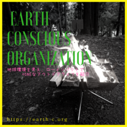 EARTH CONSCIOUS ORGANIZATION